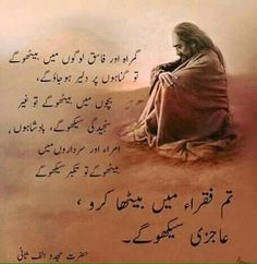 Malang 10 Ideas On Pinterest Urdu Quotes Poetry Quotes Deep Words