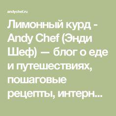 Лимонный курд - Andy Chef (Энди Шеф) — блог о еде и путешествиях, пошаговые рецепты, интернет-магазин для кондитеров