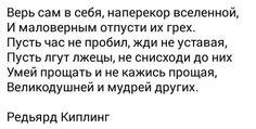 Редьярд Киплинг #стихи