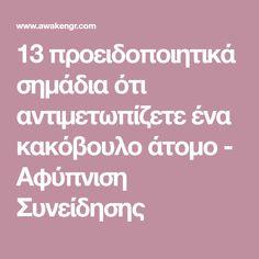 13 προειδοποιητικά σημάδια ότι αντιμετωπίζετε ένα κακόβουλο άτομο - Αφύπνιση Συνείδησης Psychology, Life, Psicologia