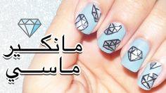 مانكيرازرق برسمة الماس - مانكير ماسي Nail Art Designs, Nails, Finger Nails, Ongles, Nail, Nail Design, Nail Art, Manicures