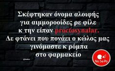 Funny Quotes, Funny Memes, Jokes, Funny Greek, Just For Laughs, Laugh Out Loud, Funny Pictures, Lol, Humor