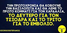 Greek, Jokes, Wisdom, Humor, Husky Jokes, Memes, Greece, Funny Pranks, Lifting Humor
