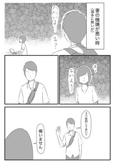 "My partner feels bad . Detecting that the partner is in a bad mood, ""Can I ask three questions? Life Words, Bad Mood, Cheer Up, Best Relationship, Wise Quotes, Note To Self, Anime Comics, Trivia, Textbook"