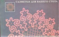 """Gallery.ru / Фото #23 - Салфетки """"брюгге"""" (с цветными фотографиями) - Alleta"""