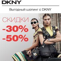 Доброе утро А у нас приятная новость: в DKNY скидки до 50%, торопитесь  #vgsummer #vgsale #vgstyle #vremenagoda #DKNY