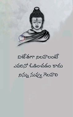 Love Fail Quotes, Karma Quotes, People Quotes, Telugu Inspirational Quotes, Morning Inspirational Quotes, Good Morning Quotes, Night Quotes, Motivational Quotes, Learning Quotes