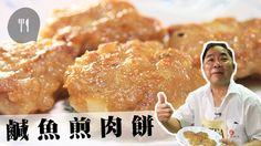 鹹魚煎肉餅
