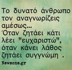 Αποτέλεσμα εικόνας για σοφα λογια Wisdom Quotes, Me Quotes, Motivational Quotes, Inspirational Quotes, The Words, Photo Quotes, Picture Quotes, Philosophical Quotes, Unique Quotes