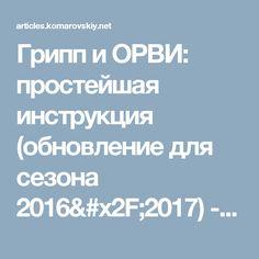 Грипп и ОРВИ: простейшая инструкция (обновление для сезона 2016/2017) - Статьи - Доктор Комаровский