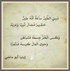 e9c9166cf Arabic Poetry, Arabic Words, Arabic Quotes, English Quotes, Pretty Words,  Islamic