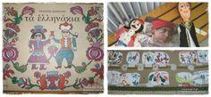 Τα Ελληνάκια της Ευγενίας Φακίνου. - Popi-it.gr 25 March, Baseball Cards, Frame, Decor, Picture Frame, Decoration, Decorating, Frames, Deco
