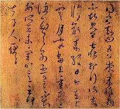 晋-王羲之-上虞帖-上海博物馆