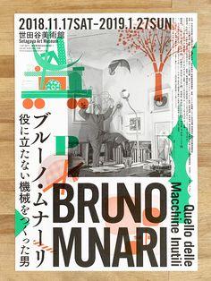 Creative Poster Design, Creative Posters, Flyer Design, Layout Design, Typography Design, Lettering, Word Poster, Leaflet Design, Japan Design