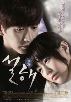 SNOW IN SEA BREEZE: Park Hae Jin e Lee Yeong Ai. Filme muito triste...senti e chorei muito