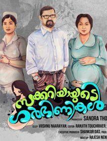 Zachariayude Garbhinikal Malayalam (2013) Full Movie Watch Online