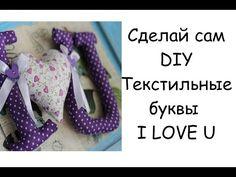 #YouTube #diy #fabricletters #мастерскаявики #ручнаяработа #мастеркласс #сделайсам #своимируками #текстильныебуквы #handmade #lovesew