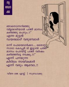 Malayalam Quotes, She Quotes, Funny Bunnies, Amazing Quotes, Typography, Memes, Breathe, Flowers, Letterpress