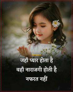 Strong Love Quotes, Love Smile Quotes, Love Husband Quotes, Love Quotes In Hindi, Reality Of Life Quotes, Quotes About Love And Relationships, Broken Relationships, Motivational Picture Quotes, Inspirational Quotes About Success