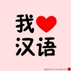 我爱汉语 I love Chinese language 你们呢? what about you?