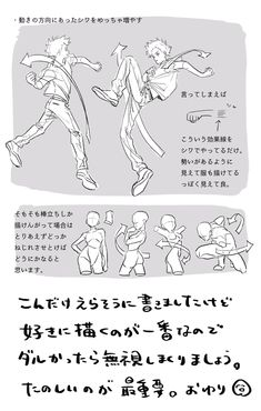 Body Drawing Tutorial, Manga Drawing Tutorials, Drawing Techniques, Drawing Tips, Manga Tutorial, Body Reference Drawing, Anatomy Reference, Anime Poses Reference, Body Anatomy