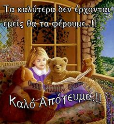 The best doesn't come. Good Afternoon, Good Morning, Thank You Happy Birthday, Days And Months, Night Pictures, Beautiful Gif, Greek Quotes, Winnie The Pooh, Teddy Bear