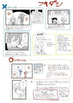 """稲岡和佐さんのツイート: """"【絵が上手くなくても漫画を読みやすくする方法】 まとめてみました。 基準枠で描けば大概読み易いです。 「侵略」の2、3巻はこんな感じで描いています。… """" Animation Storyboard, Animation Sketches, Animation Reference, Anatomy Reference, Drawing Reference, Comic Tutorial, Manga Tutorial, Manga Drawing Tutorials, Drawing Tips"""