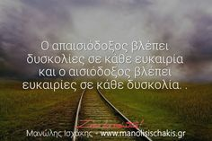 Greek Quotes, True Facts, Deep Thoughts, Poems, Life, Poetry, Verses, Poem