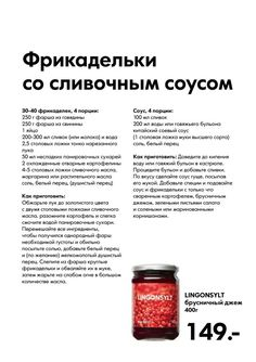 Шведские рецепты из ИКЕА. Обсуждение на LiveInternet - Российский Сервис…