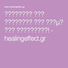 Ασπιρίνη και γιαούρτι για δέρμα σαν πορσελάνη! - healingeffect.gr Math Equations, Blog
