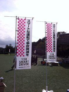 地元一宮のスマートドライバーののぼりです。ピンクのチェックは目立ちますね。