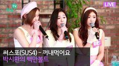 [해요TV] 써스포(SUS4)-'꺼내먹어요' 라이브 (EP19 박시환의 백만볼트)  2월 11일 방송 된 해요TV에서의 '꺼내먹어요' 커버 영상 입니다.
