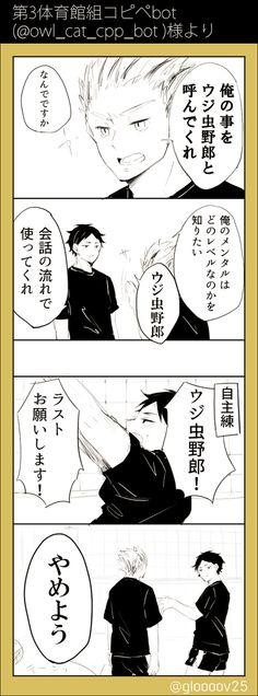 【HQ!!】LOG2 [10]