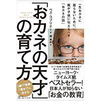 『「おカネの天才」の育て方 一生おカネに困らないために、親が子供に伝えるべき「おカネの話」』 - HONZ