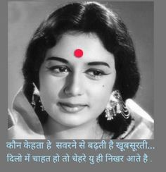 Birthday tribute to nanda - actress Good Thoughts Quotes, Mixed Feelings Quotes, Love Me Quotes, Romantic Love Quotes, Heart Quotes, Deep Thoughts, True Quotes, Qoutes, Beautiful Bollywood Actress