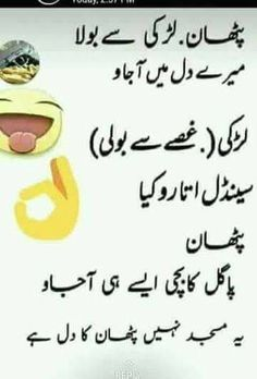Abby Funny Quotes In Urdu, Urdu Funny Poetry, Jokes Quotes, New Quotes, What's So Funny, Very Funny Jokes, Desi Humor, Desi Jokes, Crazy Jokes