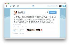 自民党の柴山昌彦衆議院議員 @shiba_masa による「ISILの思想に共鳴するグループが日本で活動していることが判明している。」との発言、WebCiteと画像保存完了。 http://www.webcitation.org/6W4GFMjei