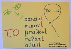 κανόνας 2 Special Education, Grammar, Classroom, School, Greek, Class Room, Greek Language, Schools