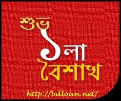 Pohela boishakh 1423 greeting cards pohela boishakh 1423 greeting shuvo noboborsho pohela boishakh 1421 it is the great moments of all banglai bengali new m4hsunfo