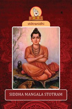 Chant ** in Telugu, Kannada, Sanskrit and English along with many other Stotras, Veda Suktas and Mantras on stotranidhi.com #Hinduism #Mantra #Stotras #StotraNidhi