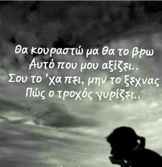 Big Words, Greek Words, Cool Words, Smart Quotes, Me Quotes, New Thought, Greek Quotes, Beautiful Words, It Hurts