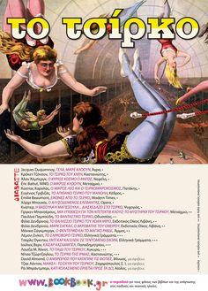 Το τσίρκο: Το τσίρκο ένας κόσμος που έχει γίνει μύθος, στα βιβλία βρίσκουμε μικρά κομμάτια του, τα διαβάζουμε συνήθως με νοσταλγία, καθώς οι θίασοι όλο και πιο σπάνια φτάνουν στην πόλη, τα παιδιά όλο και λιγότερο ζουν αυτό το θέαμα στην κόψη του ξυραφιού. Book Posters, Movie Posters, Books, Movies, Libros, Film Poster, Films, Book, Movie