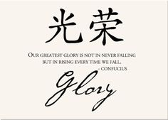 Glory Chinese Proverb Our Greatest Glory Is Not In Never Falling But In Rising