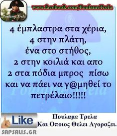 αστειες εικονες με ατακες Funny Greek Quotes, Dark Jokes, Greek Beauty, Greeks, Jokes Quotes, Just Kidding, True Words, The Funny, Laughter
