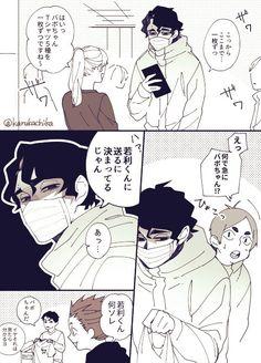 Haikyuu Anime, Anime Chibi, Chibi Sketch, Little Giants, Art Memes, Manhwa Manga, Cute Anime Guys, Cool Art, Comics