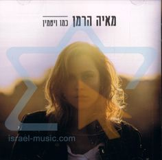 Like A Vitamin By Maya Herman Music Israel