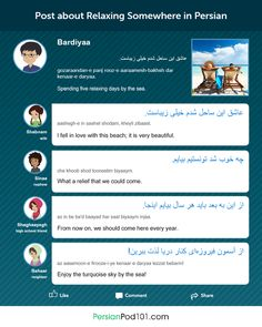 The fastest, easiest, and most fun way to learn Persian and Persian culture. Start speaking Persian in minutes with audio and video lessons, audio dictionary, and learning community! Farsi Alphabet, Learn Farsi, Learn Persian, Persian Language, Persian Culture, Relaxing Day, English Words, How To Introduce Yourself