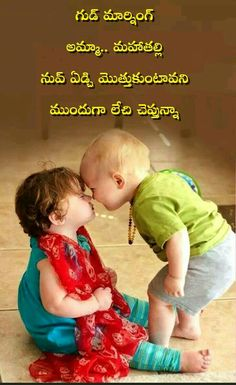 Health Tips in Telugu, Beauty Tips in Telugu, Telugu Jokes and Images. Good Morning Images, Good Morning Happy Sunday, Morning Pictures, Famous Jokes, Famous Quotes From Songs, Love Quotes In Telugu, Telugu Inspirational Quotes, Funny Good Morning Quotes, Funny Quotes