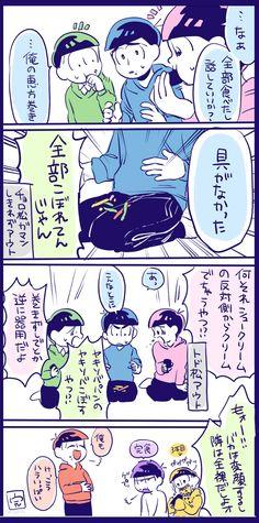 【まんが】『恵方巻きを食べるむつご』