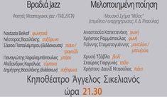 Μουσικό Διήμερο στο κηποθέατρο «Άγγελος Σικελιανός» της Λευκάδας